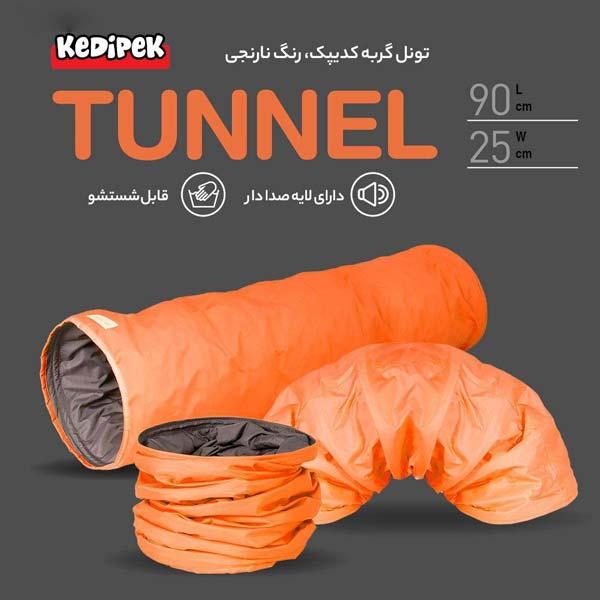 اسباب بازی گربه کدیپک مدل تونل پارچه ای