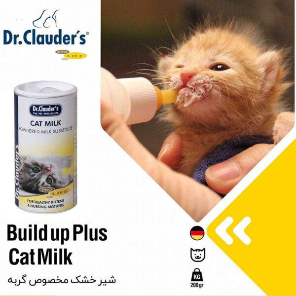 شیر خشک مناسب بچه گربه برند دکتر کلادرز